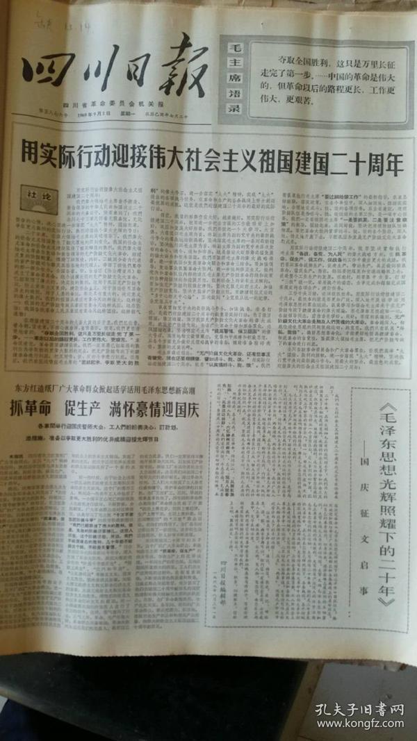 四川日报合订本1969年9月(如果要100本以上的按半价出售,可以议价)