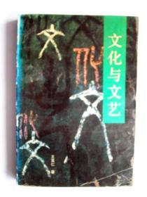 学者王富仁教授签赠宋剑华本《文化与文艺》北岳文艺出版社初版初印3000册
