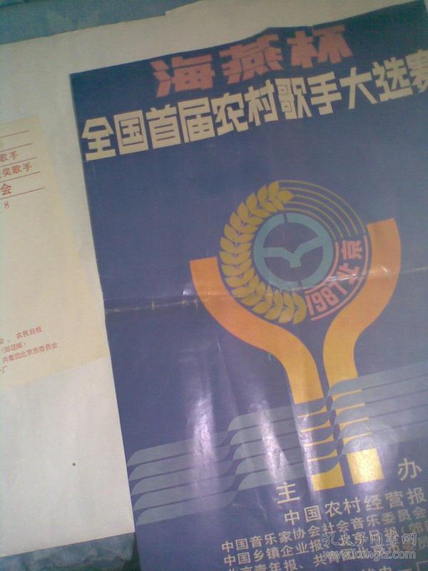 《海燕杯》全国首届农村歌手大选赛(宣传海报一大张),《海燕杯》全国农村歌手大选赛获奖歌手演唱会(节目单),2份合售
