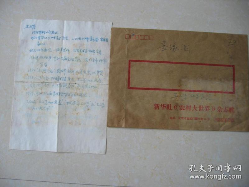 画家王文芳信札1页,有实寄封