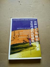 """河州""""花儿""""与陕北""""信天游""""文化内涵的比较研究"""
