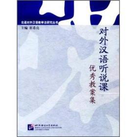 对外汉语听说课优秀教案集神奇的水说课稿图片