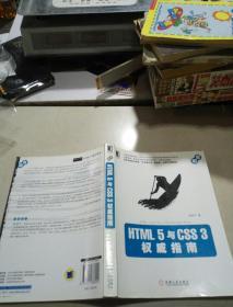 html 5与css 3权威背南