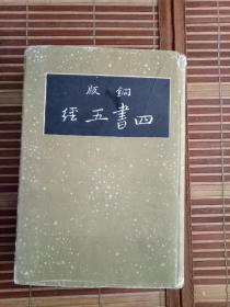 铜版: 四书五经(下册 春秋三传)