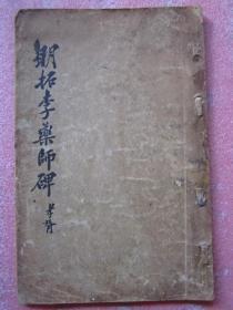 中华民国六年初版《明拓李药师碑》(全一册)完整无缺