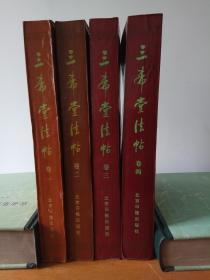三希堂法帖     4册全