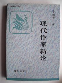 学者李掖平教授钤印签赠宋剑华本《现代作家新论》海天出版社初版初印1500册(软精装)