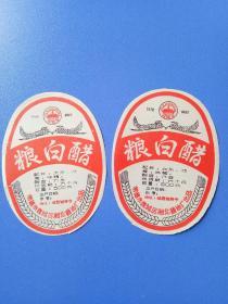 粮白醋(2枚)
