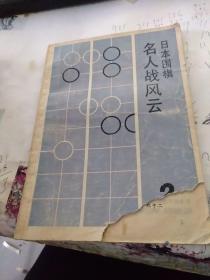 日本围棋 名人战风云【2】缺一角 看图下单