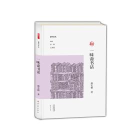 一味斋书话 副刊文丛 熊光楷著 李辉 王刘纯主编