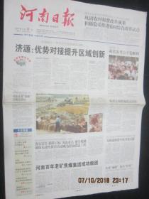 【报纸】河南日报 2005年6月8日【济源:优势对接提升区域创新】【高考第一天:我省各考点平稳顺利】