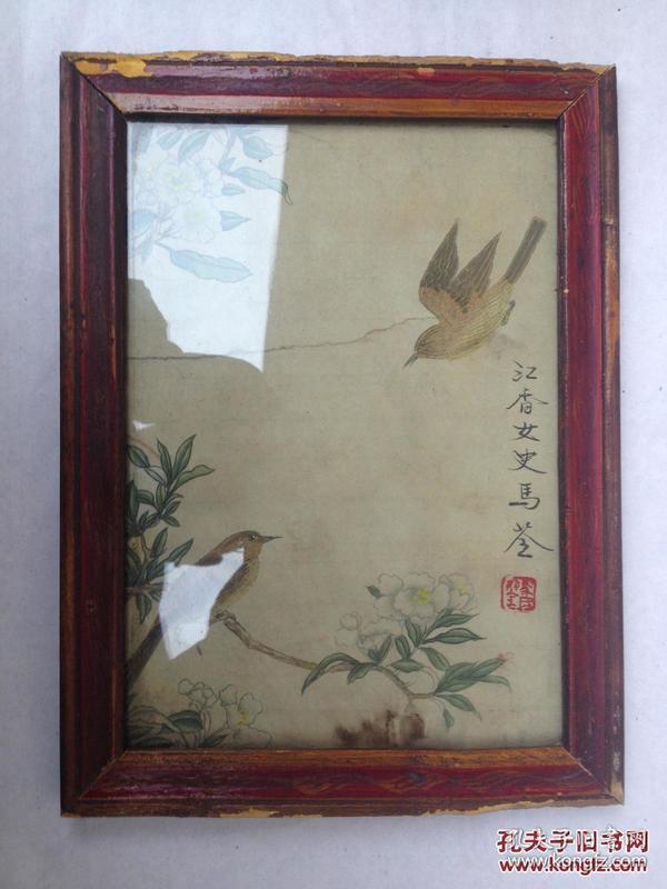 老领导家里收藏的 清代著名女画家 马荃 老镜框 精品画