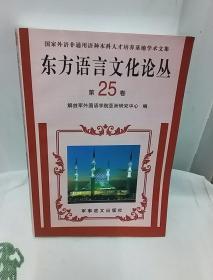 东方语言文化论丛(第25卷)