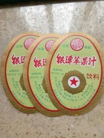 银潭苹果汁(3枚)