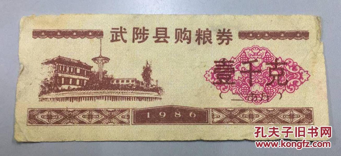 购粮券(二市斤,壹仟克)1986年武陟县购粮券