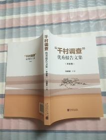 千村调查·优秀报告文集·农业卷