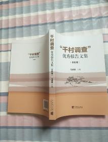 """""""千村调查""""优秀报告文集(农民卷)"""