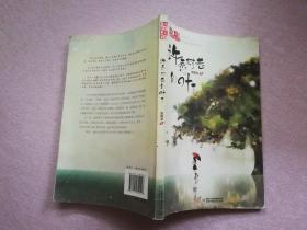 《儿童文学》金牌作家书系——许愿树巷的叶子【实物拍图】