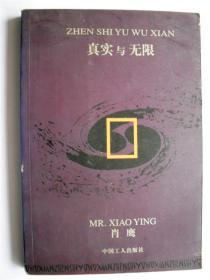 学者肖鹰教授签赠宋剑华本《真实与无限》中国工人出版社
