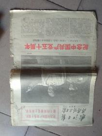 嫩江日报与齐报合刊