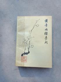 黄帝内经素问 1963年第1版1994第6次印刷