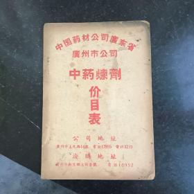 五十年代出版的中药医书 中国药材公司广东省广州市公司中药炼剂价目表 内含中药配方 孔网孤本非常少见稀少