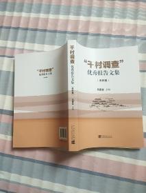 """""""千村调查""""优秀报告文集(农村卷)"""