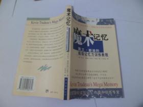 魔术记忆 : 凯文・都迪的超级记忆力训练教程