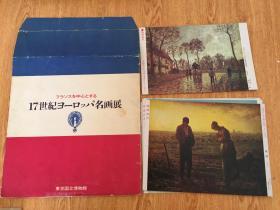 1966年日本印刷《主妇之友欧洲立体名画》一袋13张