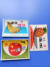 香蕉汽水、菠萝汽水、苹果汽水(合售)