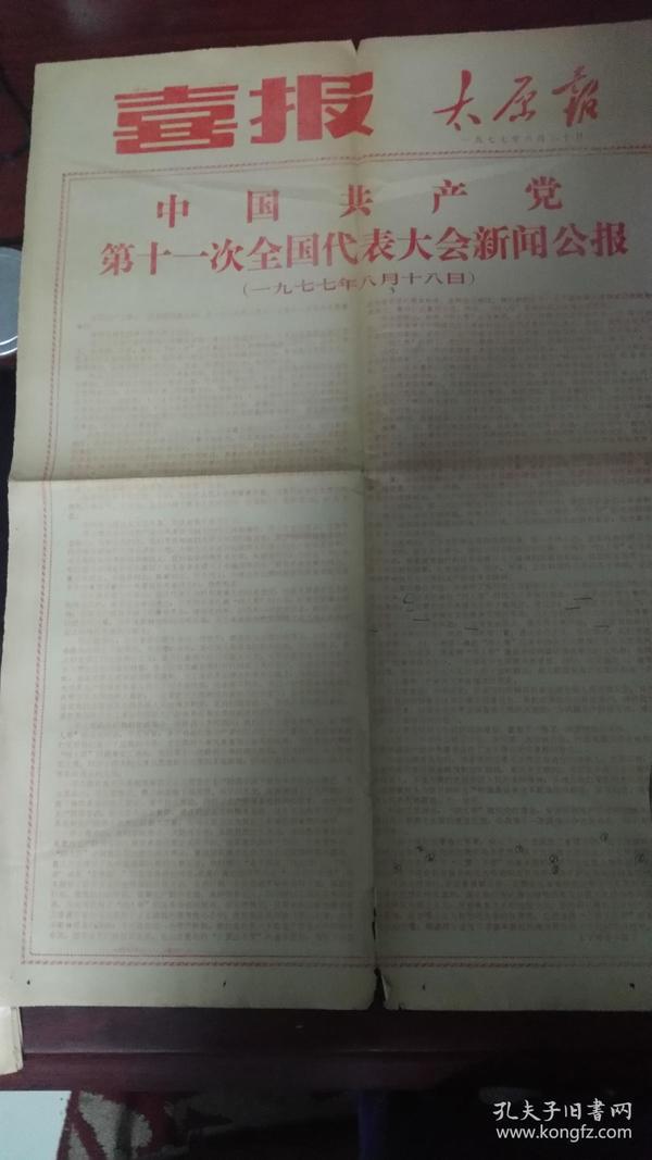 山西日报号外1977.7.22  太原报喜报1977.8.20两份合售