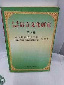 南亚东南亚语言文化研究(第3卷)
