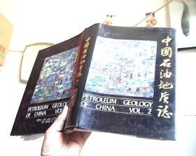 中国石油地质志.卷二.大庆、吉林油田.上册