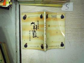 蔡志忠漫画:六朝怪谈 奇幻人间世。**