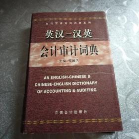 立信双语双向词典系列:英汉汉英会计审计词典