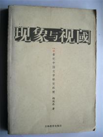 学者杨洪承教授钤印签赠宋剑华本《现象与视阈》 品相好 吉林教育出版社