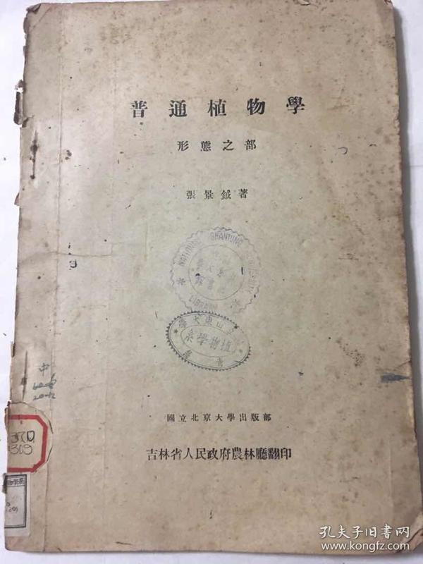 张景钺院士:普通植物学形态之部(民国)