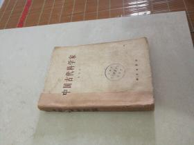 中国古代科学家(修订本,有科学家画像多幅)『1963-03二版一印书脊贴牛皮纸)