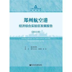 郑州航空港经济综合实验区发展报告(2018)