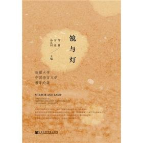 镜与灯:新疆大学中国语言文学教学论集:symposium of Chinese language and literature of Xinjiang university