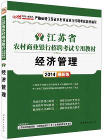 中公·金融人·2014江苏省农村商业银行招聘考试专用教材:经济管理(新版)
