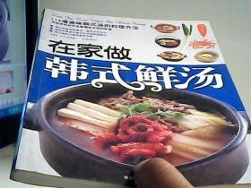 在家做韩式鲜汤·【代售】