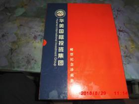 邮册:华美国际投资集团  邮票纪念珍藏册