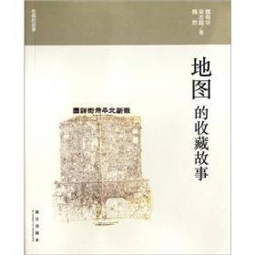 收藏的故事:地图的收藏故事