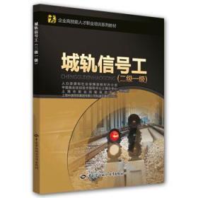 城轨信号工(二级 一级)——企业高技能人才职业培训系列教材