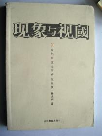 学者杨洪承教授钤印签赠跃红本《现象与视阈》品相好 吉林教育出版社