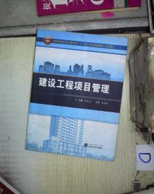 建设工程项目管理(应用型)/ 。、
