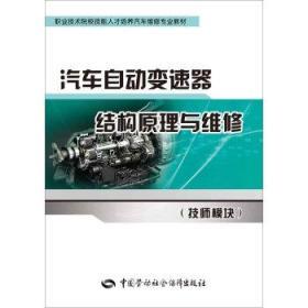 汽车自动变速器结构原理与维修(技师模块)