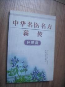 中华名医名方薪传:肝胆病