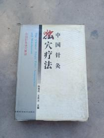 中国针灸独穴疗法  16开精装